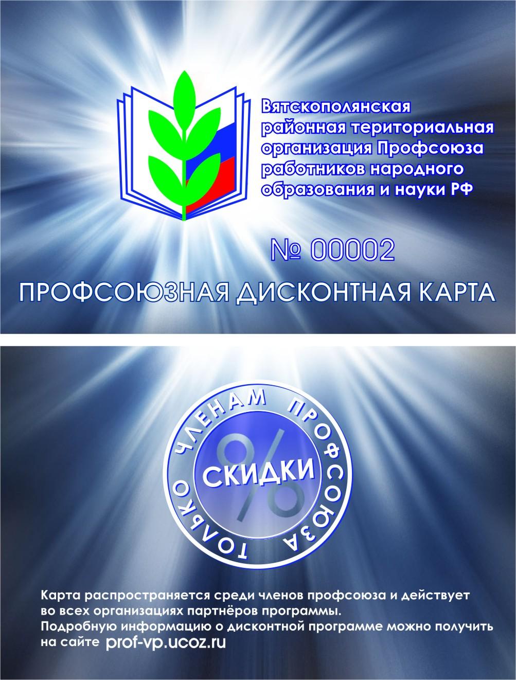 putevki-dlya-chlenov-profsoyuza